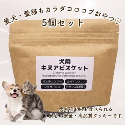 犬猫用キヌアビスケット5個セット(スティックタイプ)/グルテンフリー・カゼインフリー・シュガーレス・...
