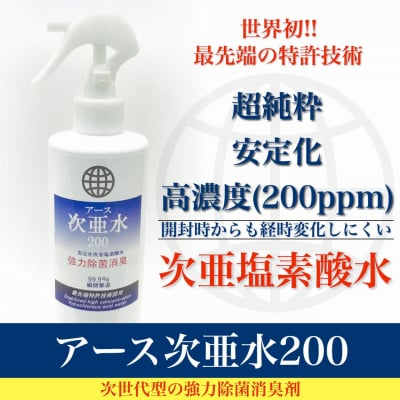 安心・安全・高機能の除菌消臭剤‼︎ 次世代型・強力除菌消臭剤「アース次亜水200」