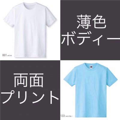 [概要確認用]両面オリジナルプリント!薄色系ボディーオリジナルクルーネックTシャツ (メンズ&レディース)/カットソー / クルーネック(丸首型) / 環境にやさしい / 高い洗濯堅牢度(色落ちしにくい) / グラフィック / 天竺 / アパレル製品 / ティーシャツ / ファッションアイテム / トップス / オリジナルプリント / 薄色 / 繊維製品 / グッズ / ノベルティ