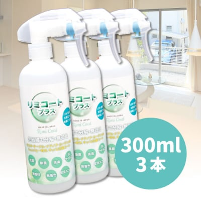 リミコートプラス RimiCoat Plus 容量300ml <3本セット> 光触媒スプレー 日本製 感染予防 ウイ...