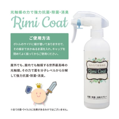 リミコート RimiCoat 容量300ml <1本> 光触媒スプレー 日本製 感染予防 ウイルス対策 ウイルスガード 抗菌スプレー 除菌スプレー マスク用 消臭効果 花粉対策 防カビ 防菌剤 ウイルス除去 99.9%分解除去