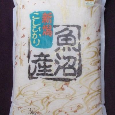 精米3キロ 魚沼産コシヒカリ 棚田米