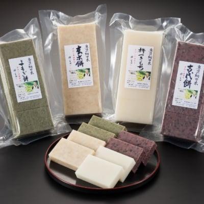杵つき餅/4パック/白餅/古代餅/玄米餅/よもぎ餅