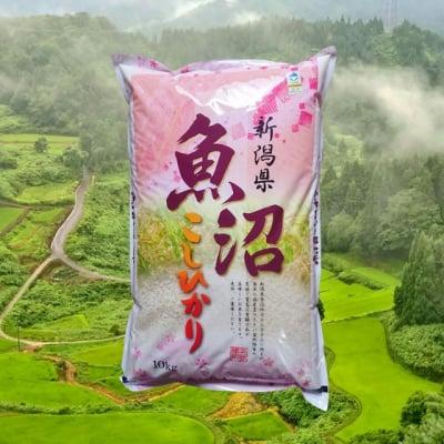 精米10キロ 魚沼産コシヒカリ 棚田米