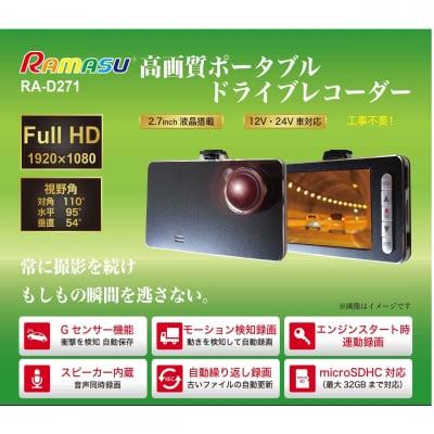高画質ポータブルドライブレコーダー RA-D271