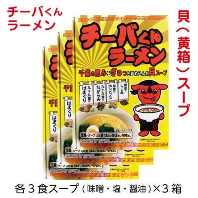チーバくんラーメン  黄色いパッケージ3個セット