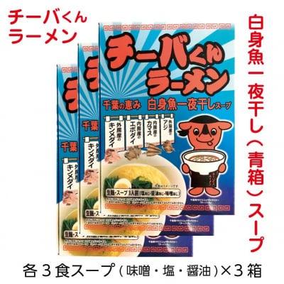 チーバくんラーメン  青いパッケージ3個セット