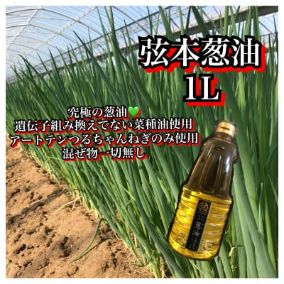 【業務用1L/香味食用油】極上旨味油!!弦本葱油
