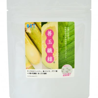 4種の乳酸菌と沖縄県産食物繊維のサプリメント 善玉繊維 150粒入り