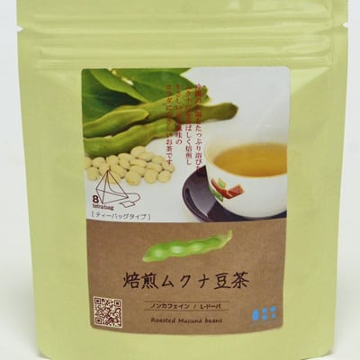スムーズな動きをサポート 焙煎ムクナ豆茶