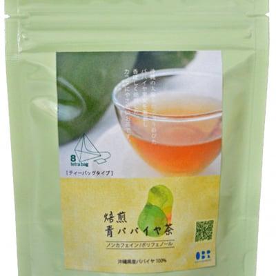 香ばしく体にやさしいお茶 焙煎青パパイヤ茶