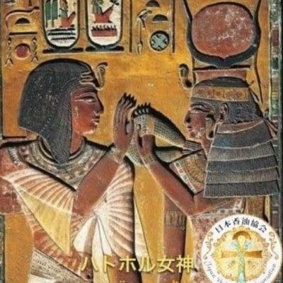 Hathor 香油10mlハトホル女神