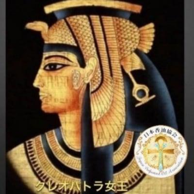 Cleopatra 香油10mlクレオパトラ