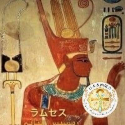 Ramses 香油10mlラムセスニ世