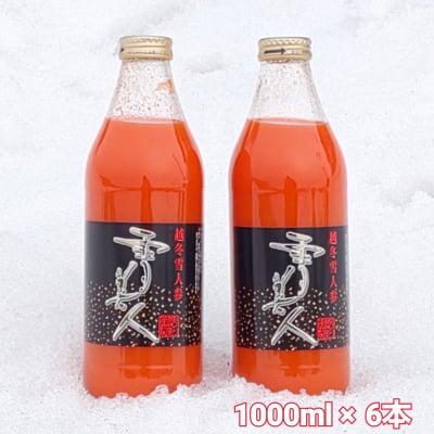 1000ml×6本/人参ジュース「雪美人」