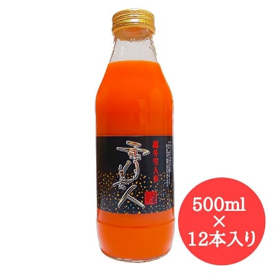 500ml×12本/人参ジュース「雪美人」