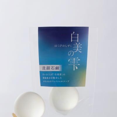 白美の雫 洗顔石鹸(30g)