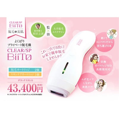 家庭用脱毛器CLEAR/SP BiiTo デラックスセット