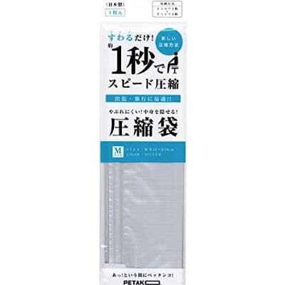 PETAKO(ペタコ)1秒で圧縮できる圧縮袋 Mサイズ