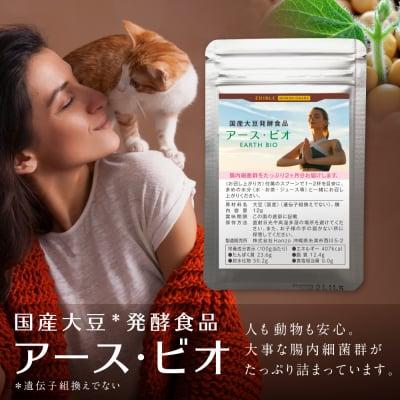 【無添加・遺伝子組換えでない】アース・ビオ 12g入|ペットも安全に食べられるヒューマングレード