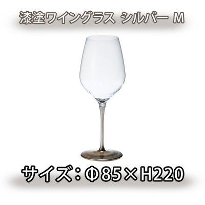 漆塗ワイングラス M 430ml シルバー