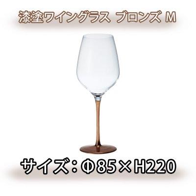漆塗ワイングラス M 430ml ブロンズ