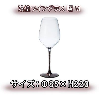 漆塗ワイングラス M 430ml 曙