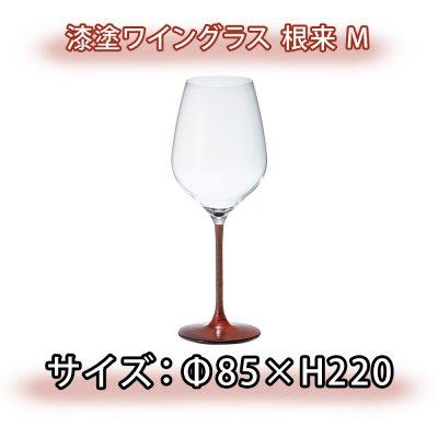 漆塗ワイングラス M 430ml 根来
