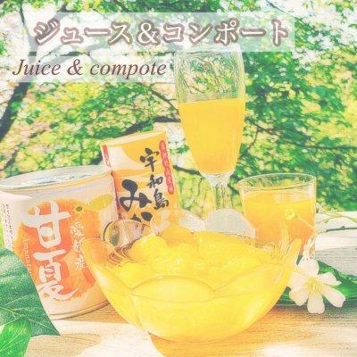 【愛工房】愛媛産|果汁100%ジュース8本×コンポート3缶セット