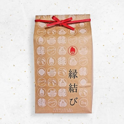縁結び|白米【2kg】×2
