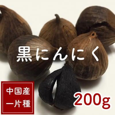 黒にんにく【1パック】200g|中国産一片種にんにく