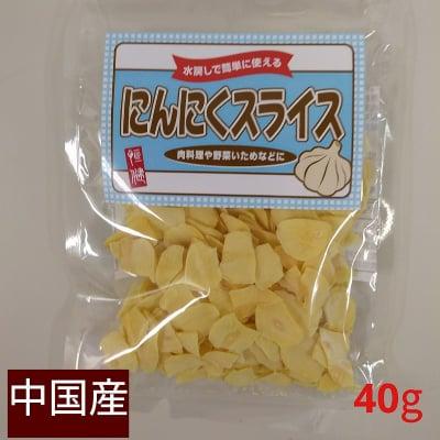 にんにくスライス【1パック】40g|中国産にんにく