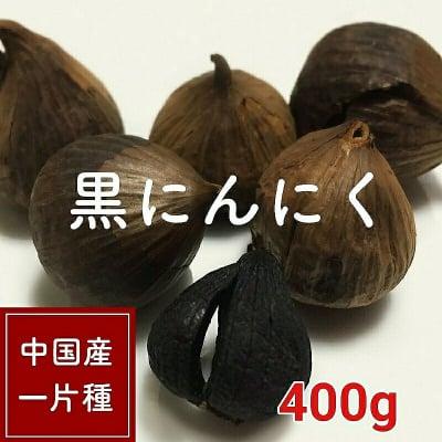 黒にんにく【1パック】400g|中国産一片種にんにく