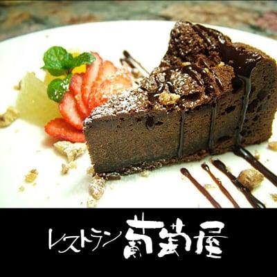 レストラン葡萄屋(ぶどうや)のガトーショコラ(直径約18㎝、12人前)