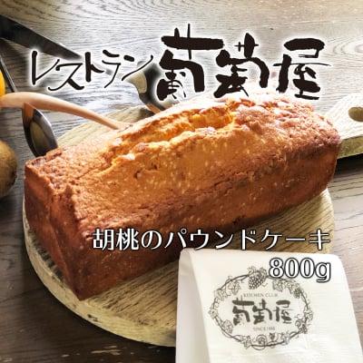 レストラン葡萄屋(ぶどうや)のパウンドケーキ1本(約800g、15人前)