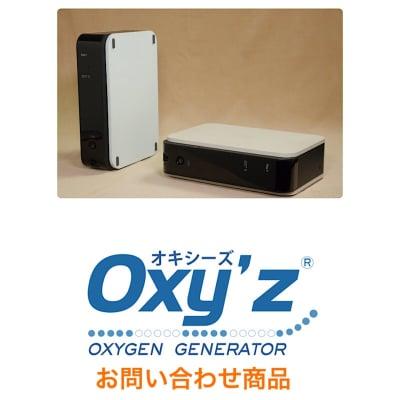 【高濃度酸素発生器】 オキシーズ