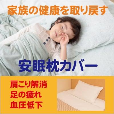 安眠枕カバー