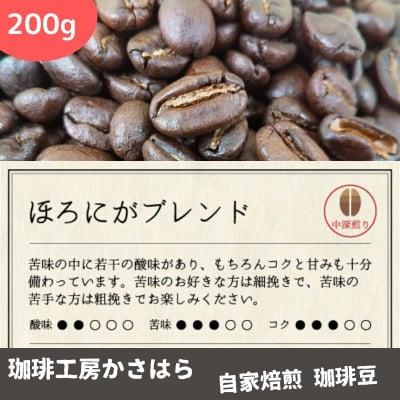 かさはら珈琲【ほろにがブレンド】珈琲豆 中深煎り 200g《苦味の中に若干の酸味があり、コクと甘みも十...