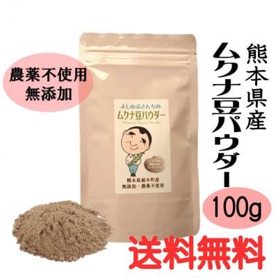【100g入り】【送料無料】熊本県産 よしのぶさんちのムクナ豆パウダー 無農薬・無添加 健康食品