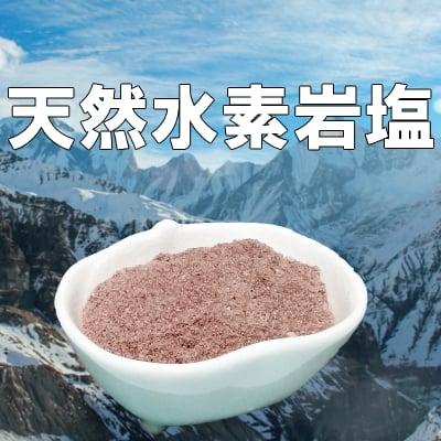 水素含有天然岩塩 Sui-Salt 水素のお塩 バスソルト 食べる塩 奇跡の塩 25㎏