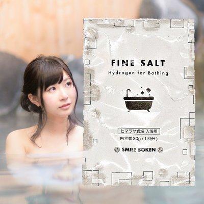 【楽天入浴剤ランキング1位】水素発生 天然岩塩 ファインソルト 個包装タイプ 8個セット