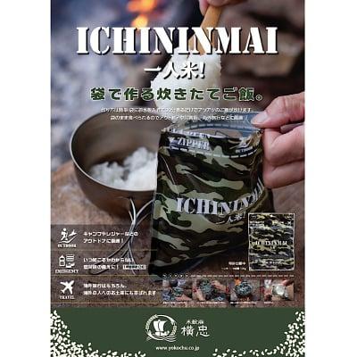 一人米! 100g 袋で炊けるご飯 (特許取得)24個セット