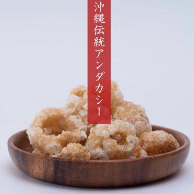 【沖縄で生まれた糖質ゼロのおやつ】龍華アンダカシー