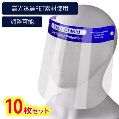 フェイスガード10枚セット【ウィルス対策、飛沫感染防止に。ゴム調節可能フェイスシールド】