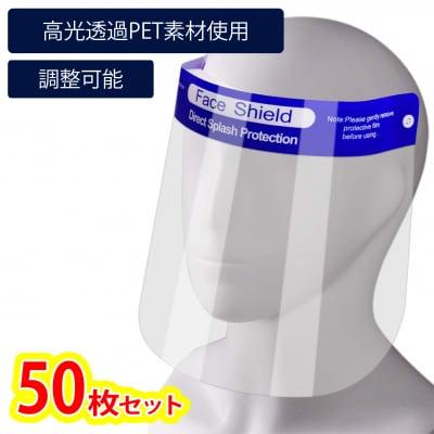 フェイスガード50枚セット【ウィルス対策、飛沫感染防止に。ゴム調節可能フェイスシールド】