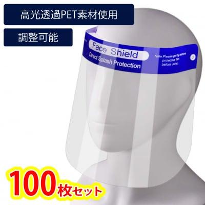 フェイスガード100枚セット【ウィルス対策、飛沫感染防止に。ゴム調節可能フェイスシールド】