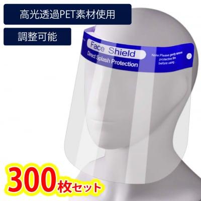 フェイスガード300枚セット【ウィルス対策、飛沫感染防止に。ゴム調節可能フェイスシールド】