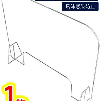 透明アクリル板パーテーション感染症対策飛沫感染防止スニーズガード、アクリルパネル 1枚