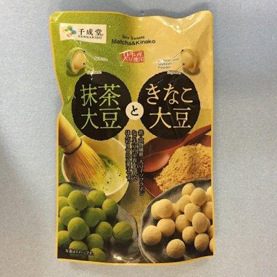 抹茶大豆ときなこ大豆