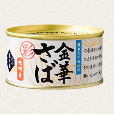 <水産物応援商品>送料無料!金華鯖味噌煮缶 1ケース 170g×24缶入